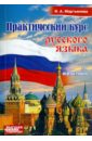 Обложка Практический курс русского языка для переводчиков