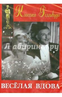 Zakazat.ru: Веселая вдова  (DVD). Любич Эрнст