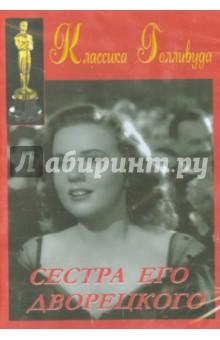 Zakazat.ru: Сестра его дворецкого (DVD). Борзейги Фрэнк
