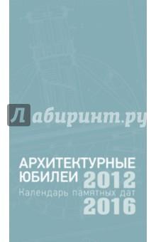 Архитектурные юбилеи. Календарь памятных дат 2012-2016 архитектурные юбилеи календарь памятных дат 2012 2016