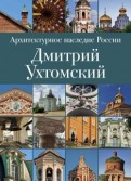 Архитектурное наследие России. Книга 2. Дмитрий Ухтомский