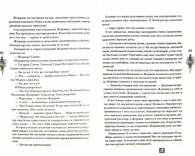 Иллюстрация 1 из 14 для Семья - величайший дар - Тургенев, Шмелев, Даль, Сургучев | Лабиринт - книги. Источник: Лабиринт
