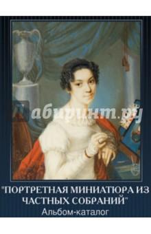 Портретная миниатюра из частных собраний