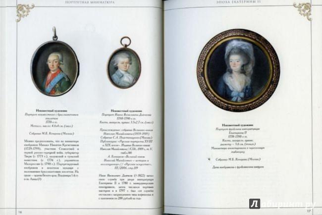 Иллюстрация 1 из 5 для Портретная миниатюра из частных собраний - Сергей Подстаницкий | Лабиринт - книги. Источник: Лабиринт
