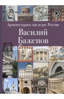 Архитектурное наследие России. Книга 4. Василий Баженов