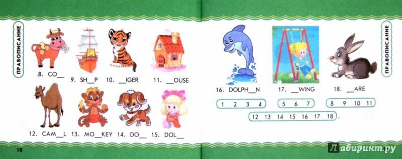 Иллюстрация 1 из 25 для Английский на каникулах. Перехожу в 3-й класс - Ильченко, Карпенко | Лабиринт - книги. Источник: Лабиринт