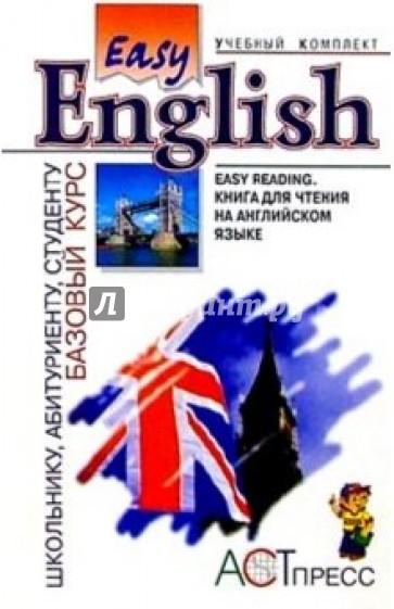 гдз easy english