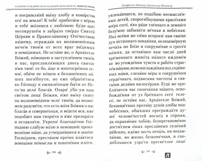 Иллюстрация 1 из 9 для Каноны и акафисты для чтения на каждый день седмицы | Лабиринт - книги. Источник: Лабиринт