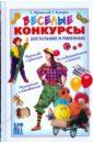 Веселые конкурсы для больших и маленьких, Афанасьев Сергей Павлович,Коморин Сергей Владимирович