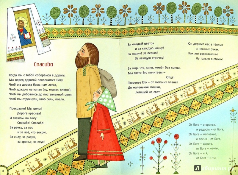 Иллюстрация 1 из 11 для Я благодарю. Стихи - Татьяна Шипошина | Лабиринт - книги. Источник: Лабиринт
