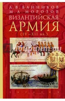 Византийская армия (IV-XII вв.) византийская армия iv xiiвв