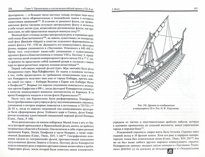Иллюстрация 1 из 16 для Византийская армия (IV-XII вв.) - Банников, Морозов | Лабиринт - книги. Источник: Лабиринт
