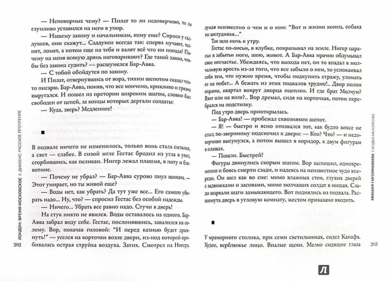 Иллюстрация 1 из 31 для Лондон: время московское   Лабиринт - книги. Источник: Лабиринт