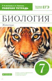 учебник биология 7 класс пасечник