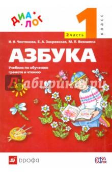 Русский язык. Азбука. 1 класс. Учебник по обучению грамоте и чтению. В 2 частях. Часть 2. ФГОС