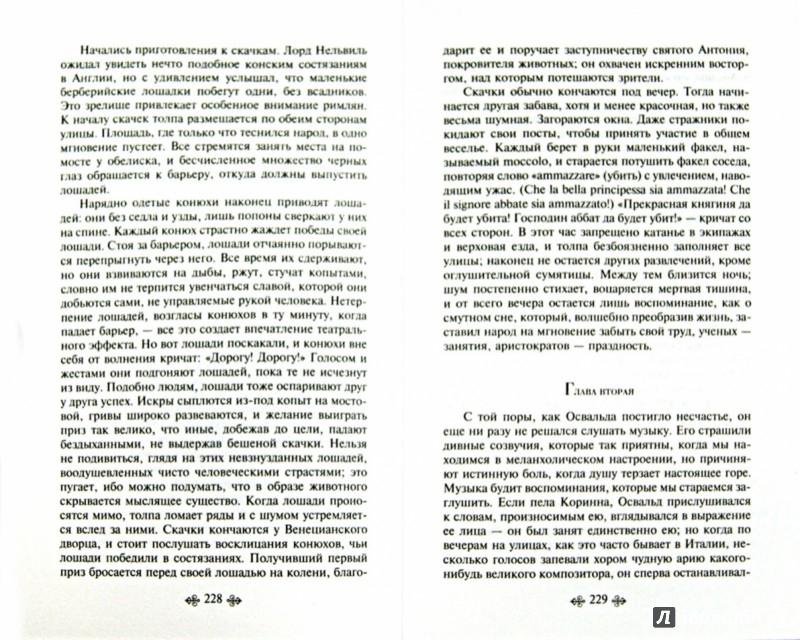 Иллюстрация 1 из 24 для Коринна, или Италия - Жермена Сталь   Лабиринт - книги. Источник: Лабиринт