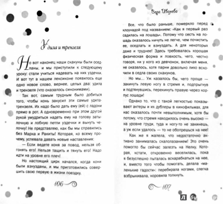 Иллюстрация 1 из 9 для Мисс Сорвиголова - Вера Иванова | Лабиринт - книги. Источник: Лабиринт