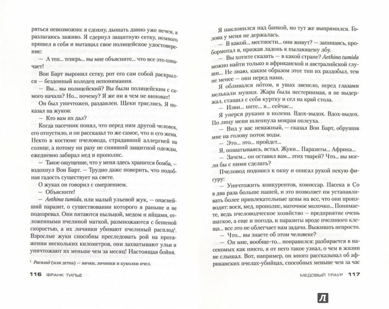 Иллюстрация 1 из 21 для Медовый траур - Франк Тилье | Лабиринт - книги. Источник: Лабиринт