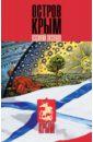 Остров Крым, Аксенов Василий Павлович