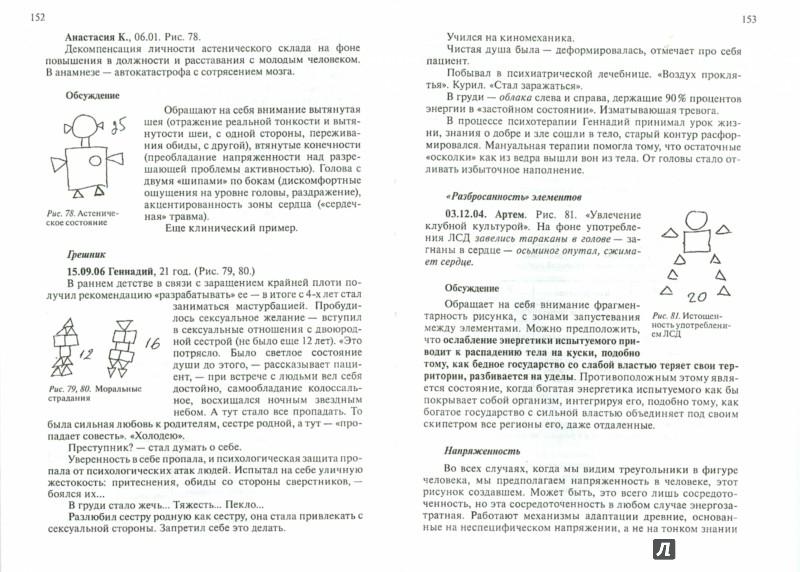 Иллюстрация 1 из 5 для Геометрия переживания. Конструктивный рисунок человека в психотерапевтической практике - Андрей Ермошин   Лабиринт - книги. Источник: Лабиринт