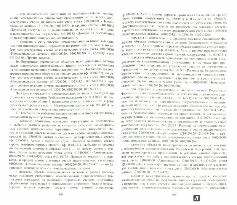 Иллюстрация 1 из 9 для План счетов бухгалтерского учета в бюджетных учреждениях | Лабиринт - книги. Источник: Лабиринт