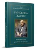 Половина жизни: Воспоминания русского дворянина