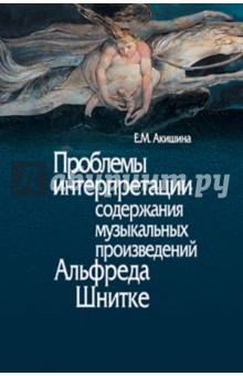 Проблемы интерпретации содержания музыкальных произведений А. Шнитке