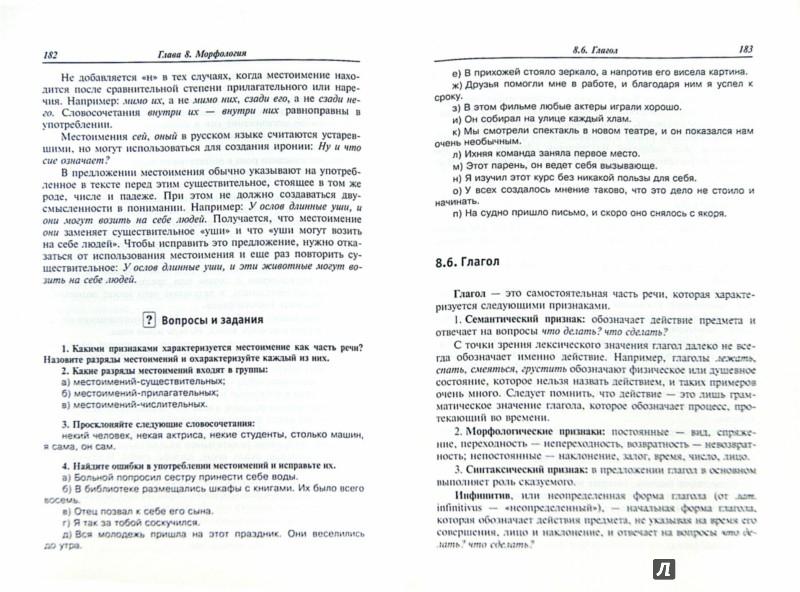 Иллюстрация 1 из 5 для Русский язык и культура речи. Учебник - Надежда Кузнецова | Лабиринт - книги. Источник: Лабиринт