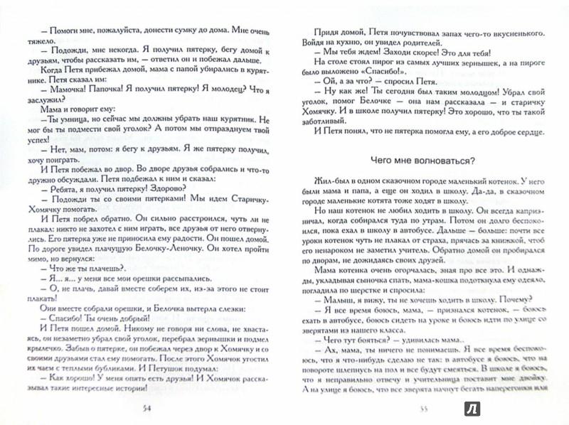Иллюстрация 1 из 18 для Терапевтические сказки в коррекционной работе с детьми - Хухлаева, Хухлаев   Лабиринт - книги. Источник: Лабиринт