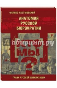 Кто мы? Анатомия русской бюрократии разумовский ф в кто мы анатомия русской бюрократии
