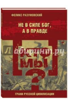 Кто мы? Не в силе бог, а в правде разумовский ф кто мы анатомия русской бюрократии