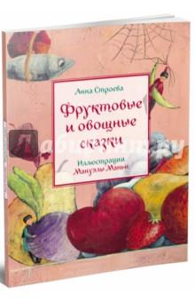 Фруктовые и овощные сказки фото