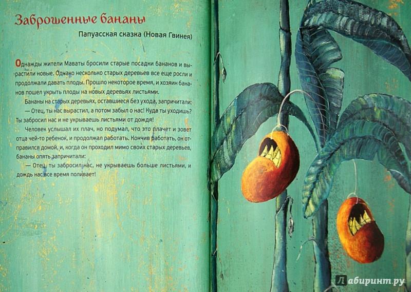 Иллюстрация 1 из 35 для Фруктовые и овощные сказки - Анна Строева | Лабиринт - книги. Источник: Лабиринт