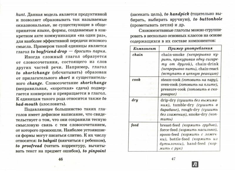 Иллюстрация 1 из 28 для Словообразование в английском языке - Александра Нагорная | Лабиринт - книги. Источник: Лабиринт