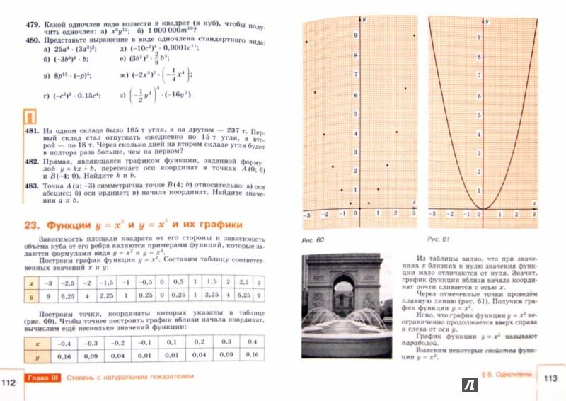 Иллюстрация 1 из 7 для Алгебра. 7 класс. Учебник (+CD). ФГОС - Макарычев, Миндюк, Суворова, Нешков | Лабиринт - книги. Источник: Лабиринт