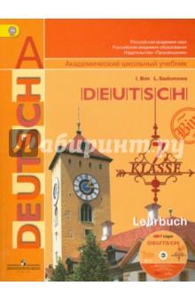 Немецкий язык. 7 класс. Учебник+CD. ФГОС