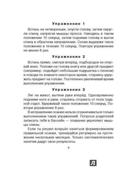 Иллюстрация 1 из 3 для 100 советов и подсказок школьнику - Татьяна Модестова   Лабиринт - книги. Источник: Лабиринт