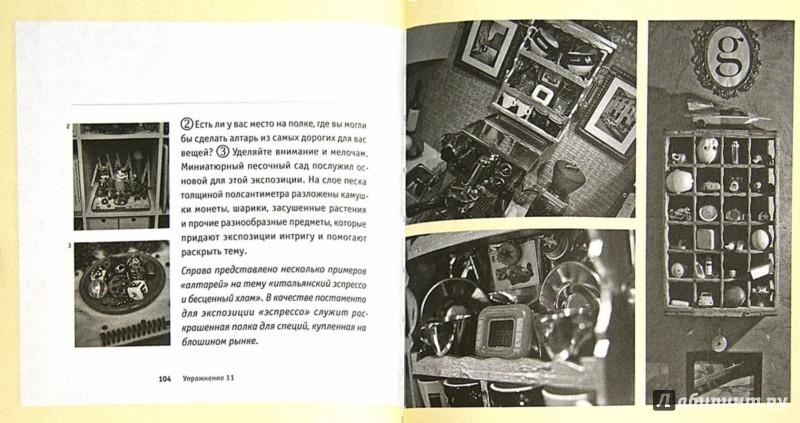 Иллюстрация 1 из 8 для D30. 30 идей для дизайнеров. 30 дней креатива - Джим Краузе | Лабиринт - книги. Источник: Лабиринт