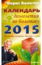 все цены на Болотов Борис Васильевич Календарь долголетия по Болотову на 2015 год онлайн