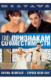 Zakazat.ru: По признакам совместимости (DVD). Фогель Брайан