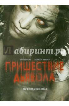 Zakazat.ru: Пришествие дьявола (DVD). Беттинелли Мэттью, Джиллетт Тайлер