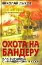 Лыков Николай Петрович Охота на Бандеру. Как боролись с «майданом» в СССР