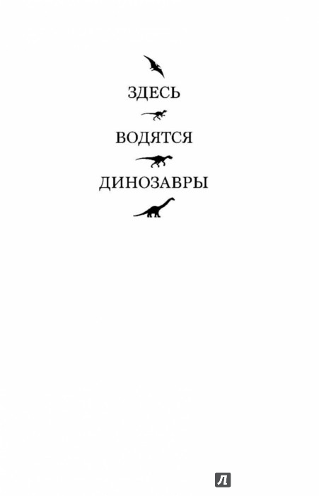 Иллюстрация 1 из 41 для Путешествие к центру Земли - Жюль Верн | Лабиринт - книги. Источник: Лабиринт