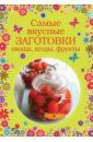 Самые вкусные заготовки. Овощи, ягоды, фрукты иванова е лучшие рецепты домашних заготовок