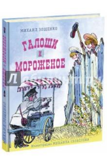 Галоши и мороженое конфеты круглые с ромом купить в иркутске