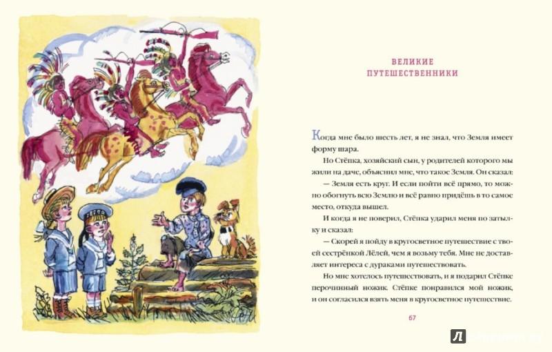 Иллюстрация 1 из 21 для Галоши и мороженое - Михаил Зощенко   Лабиринт - книги. Источник: Лабиринт