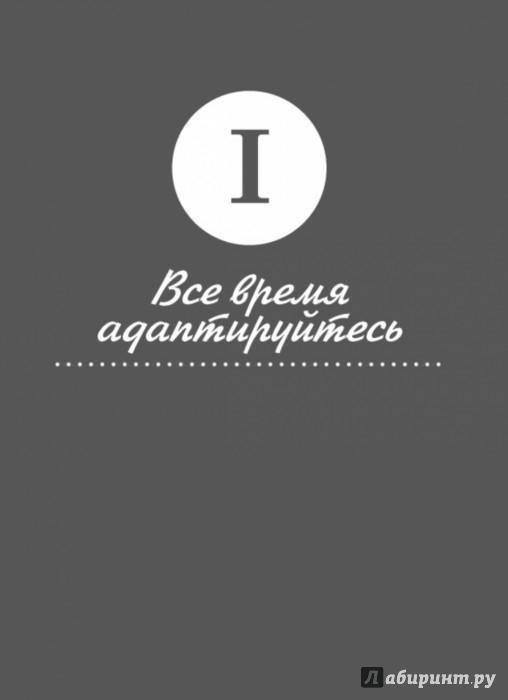 Иллюстрация 1 из 16 для Секреты счастливых семей. Мужской взгляд - Брюс Фейлер | Лабиринт - книги. Источник: Лабиринт