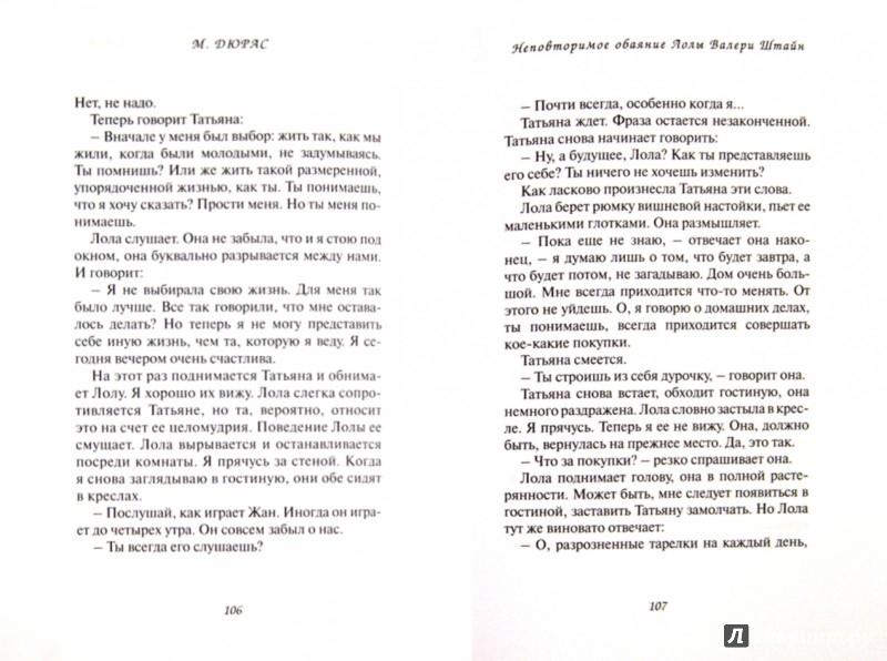 Иллюстрация 1 из 11 для Неповторимое обаяние Лолы Валери Штайн - Маргерит Дюрас | Лабиринт - книги. Источник: Лабиринт
