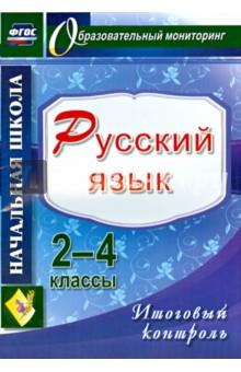 Русский язык. 2-4 классы. Итоговый контроль. ФГОС