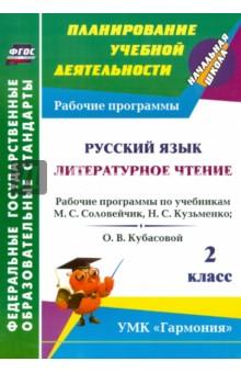 Русский язык. Литературное чтение. 2 класс: рабочие программы по уч. М. С. Соловейчик и др. ФГОС